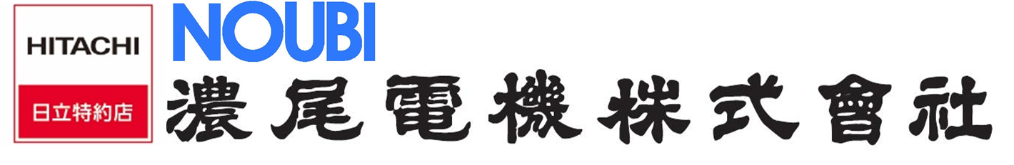 濃尾電機株式会社|NOUBI|日立総合特約店
